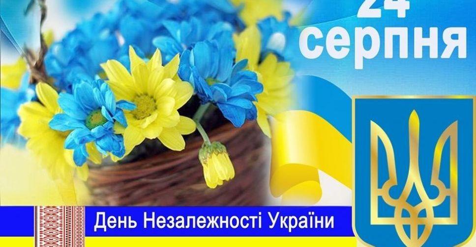 У Покровську відсвяткують День Національного Прапора та День ...